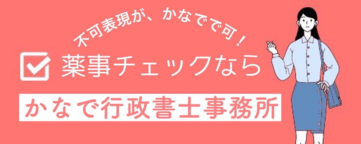 かなで 行政書士事務所