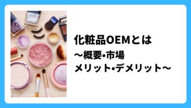 化粧品OEMとは〜概要・メリット・デメリット〜