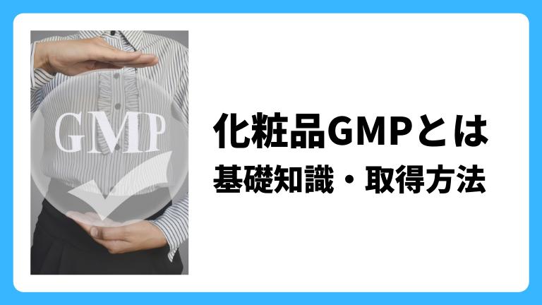 化粧品OEMに関するGMP