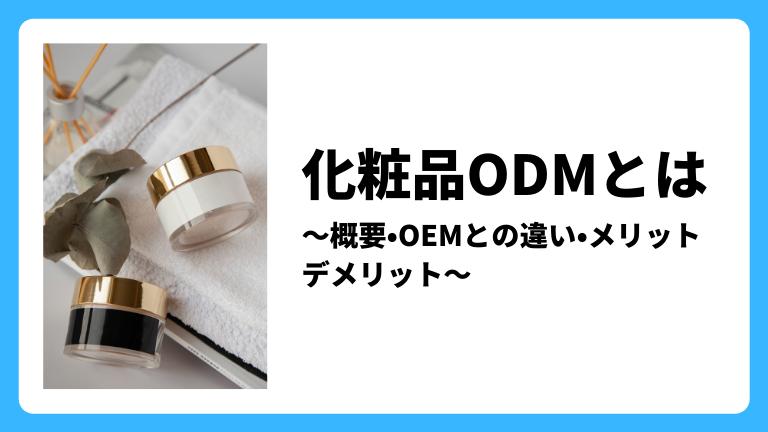化粧品OEMとODM