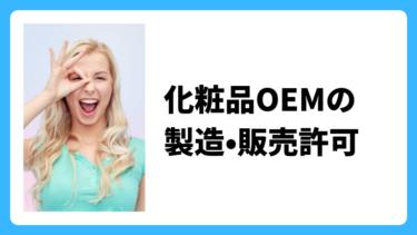 化粧品OEMの製造・販売許可について