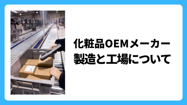 化粧品OEMの製造