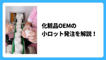 化粧品OEMの小ロット発注を解説!
