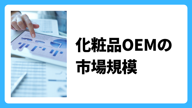 化粧品OEMの市場規模