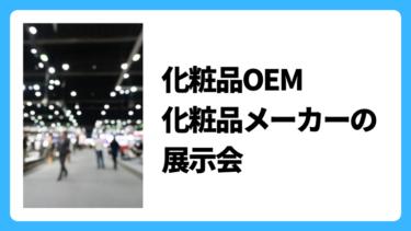 化粧品OEM 化粧品メーカーの展示会
