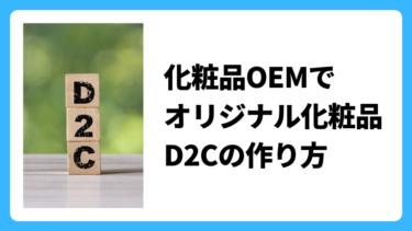 化粧品OEMでオリジナル化粧品 D2Cの作り方