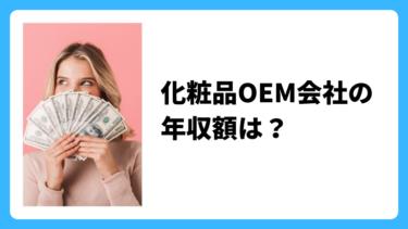 化粧品OEM会社の年収
