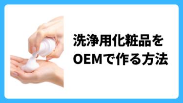 洗浄用化粧品をOEMで作る方法