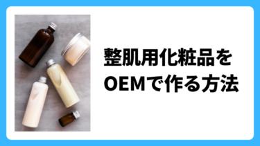 整肌用化粧品をOEMで作る方法