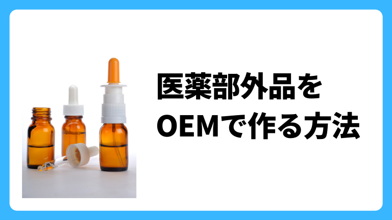 医薬部外品の化粧品OEM