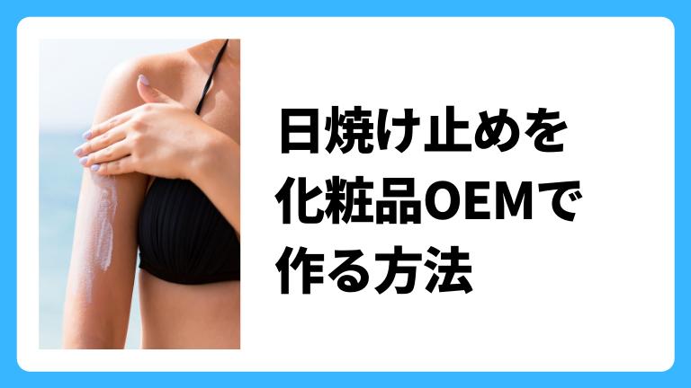 日焼け止めの化粧品OEM