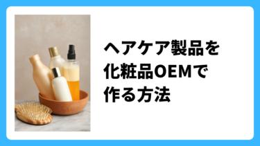 ヘアケア製品を化粧品OEMで作る方法