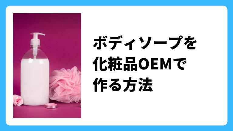 ボディソープの化粧品OEM