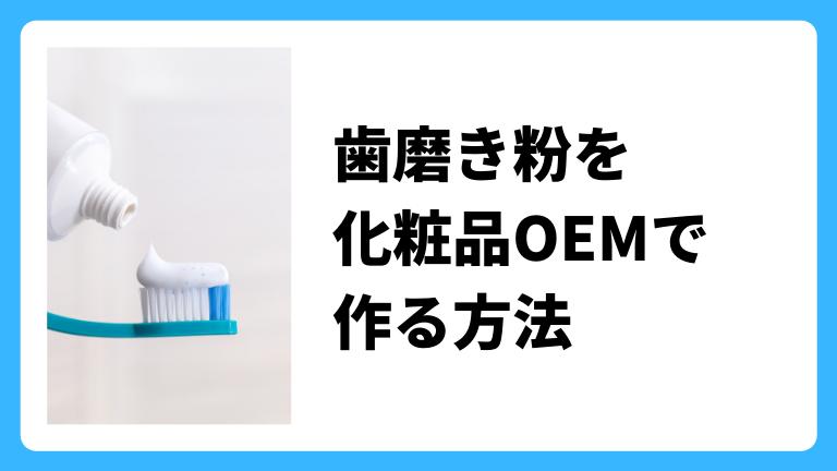 歯磨き粉の化粧品OEM