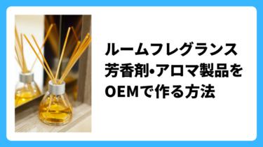 ルームフレグランス・芳香剤・アロマ製品をOEMで作る方法